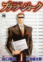 Black Joke 1 Manga