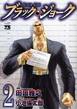 Black Joke 2 Manga