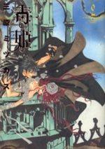 Doku Hime 2 Manga