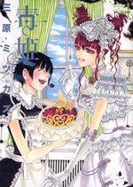 Doku Hime 4 Manga