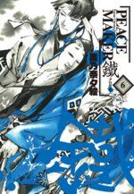 Peace Maker Kurogane # 6
