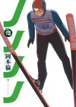 Nononono 12 Manga