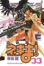 Negima ! 33 Manga