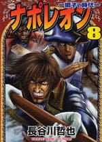 Napoléon 8 Manga