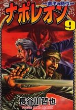 Napoléon 9 Manga