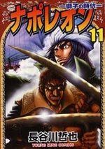 Napoléon 11 Manga