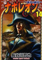 Napoléon 14 Manga
