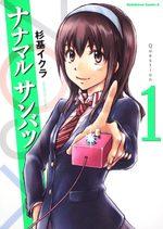 Nana Maru San Batsu -7O3X- 1 Manga