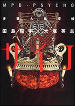 MPD Psycho 15 Manga