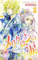 Mericlone no Namida 2 Manga
