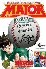 Major - Character Book - Meikan - Deluxe 1 Artbook