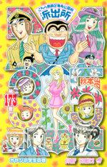 Kochikame 173 Manga