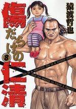 Kizudarake no Jinsei 8 Manga