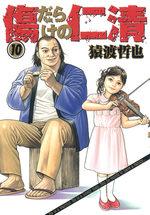 Kizudarake no Jinsei 10 Manga