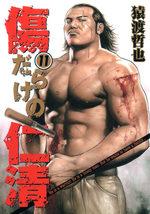 Kizudarake no Jinsei 11 Manga