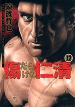 Kizudarake no Jinsei 12 Manga