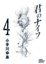 Kimi no Knife 4 Manga