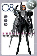 Raiseiden Jupiter O.A. 8 Manga