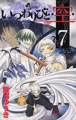 Itsuwaribito Ushiho 7 Manga