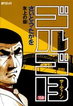 Golgo 13 159 Manga