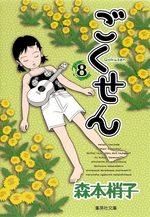 Gokusen 8