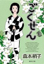 Gokusen 10