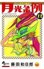Moonlight Act 12 Manga