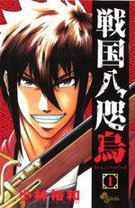 Sengoku Yatagarasu 1 Manga