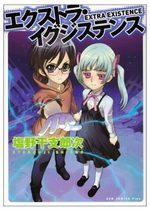 Extra Existence 1 Manga