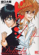 Dokushi 4 Manga