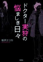 Doctor Mikari 1 Manga