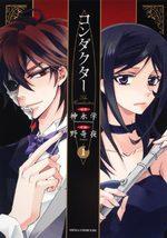 Conductor 1 Manga