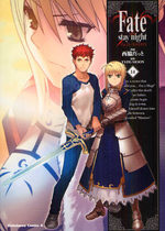Fate Stay Night 14 Manga
