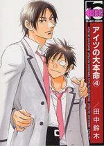 His Favorite 4 Manga