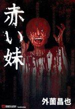 Hurlements 1 Manga