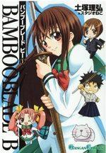 Bamboo Blade B 1 Manga