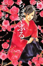 Chihayafuru # 12