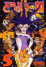 Animal Kingdom 5 Manga
