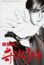 Tokyo Fin d'un Monde 2 Manga