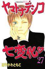 Yamato Nadeshiko 27 Manga