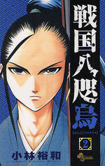 Sengoku Yatagarasu 2 Manga