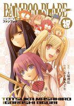 Bamboo Blade - Fan Book - Iwai 1 Fanbook