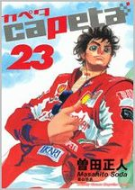 Capeta 23 Manga