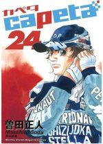 Capeta 24 Manga