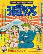 Urusei Yatsura 5 Artbook