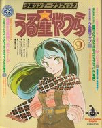 Urusei Yatsura 9 Artbook