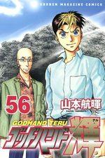 God Hand Teru 56 Manga