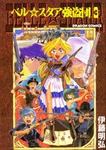 Belle Starr 3 Manga