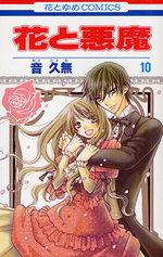 La Fleur du Démon 10 Manga