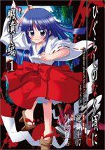 Higurashi no Naku Koro ni Himatsubushi-hen 1 Manga